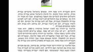 Étude de texte en hébreu 03 - eliezer hameshougua'