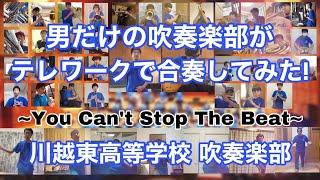 【テレワーク合奏】男だけの吹奏楽部がテレワークで合奏してみた! 川越東高等学校吹奏楽部 〜You Can't Stop The Beat〜