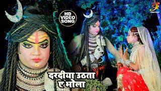 Anurag Premi का Hit Bolbum Video Song 2019  दरदिया उठता ए भोला  Dardiya Uthata A Bhola  Bhojpuri