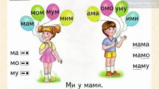 Урок 23. Навчання грамоти 1 клас. Звук [м], позначення його буквою «ем».