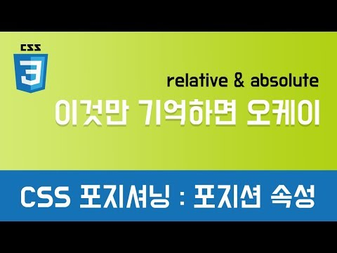 [CSS 기초이론] - CSS 포지셔닝 – 이것만 기억하면 오케이 (position: relative, absolute)