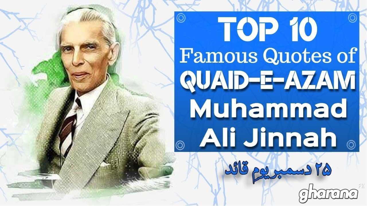 essay on quaid e azam in english with quotations