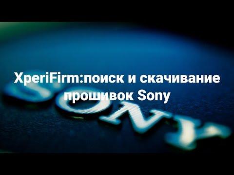 XperiFirm: поиск и скачивание прошивок Sony