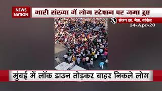 Coronavirus: Thousands of crowd reached Bandra station in Mumbai