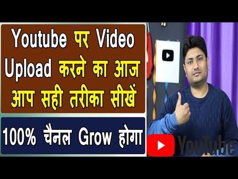How To Upload Video On Youtube Properly In Hindi   Youtube Par Video Upload Karne Ka Sahi Tarika