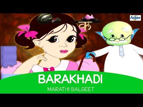 Jaduchi Balwadi - Barakhadi in Marathi  | Marathi alphabets for children