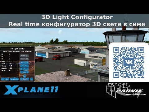 X-Plane 11 - 3D Light Configurator by PARNIK Simulations