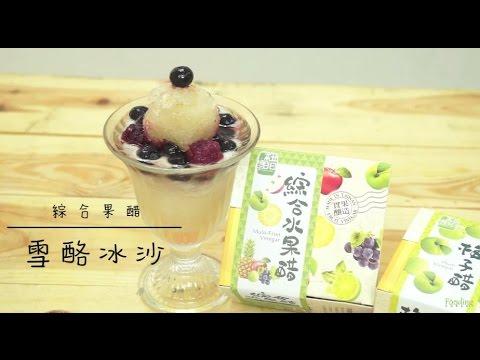 綜合果醋雪酪冰沙,消暑又健康