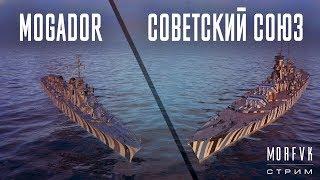 World of warships // Mogador и Советский Союз! Качаем корабли))) Часть 1.