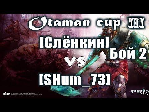 видео: [Слёнкин] vs [shum_73] Бой за 3-е место! (2) otaman cup №3 prime world