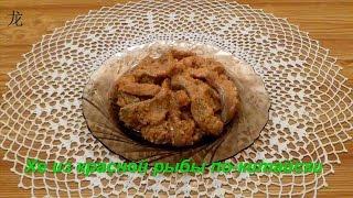 Хе из красной рыбы (辣辣红鱼): китайская кухня