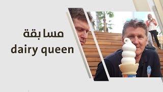 مسابقة dairy queen