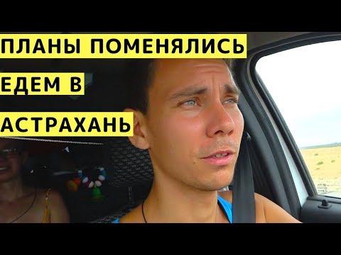 Дорога Из Джалыково в Астрахань в Гости к Нашим Подписчикам с Детьми на Машине. Планы Поменялись