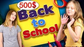ПОКУПКИ К ШКОЛЕ В АМЕРИКЕ - МЕГА!!! ЗАКУПКА ШКОЛЬНОЙ КАНЦЕЛЯРИИ В США - Back to School