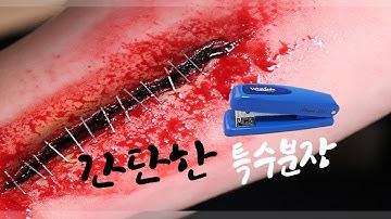 [특수분장] 찢어진 상처를 스템플러로 박아 둔 특수분장 Stapler SFX MAKEUP💀 | 은사자silverlion