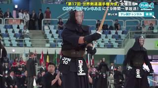 【解説付き】第17回 世界剣道選手権〈男子団体1〉 日本vsラトビア【CSテレ朝未放送版】 1
