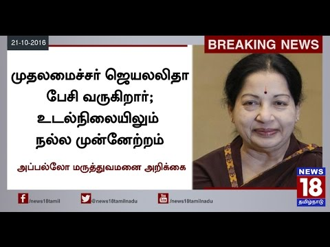 TN CM J Jayalalithaa is responding, progressing gradually: Apollo Hospital