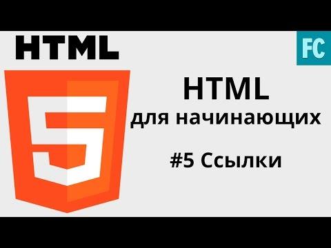 Уроки HTML для начинающих. #5 HTML Ссылки