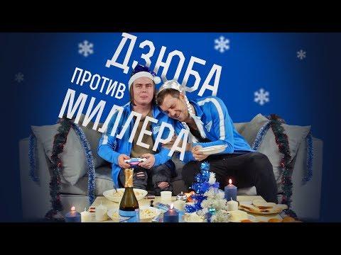Gena Miller против Артема Дзюбы: главная битва года на «Зенит-ТВ» - видео онлайн