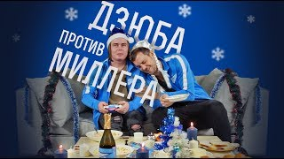 Gena Miller против Артема Дзюбы: главная битва года на «Зенит-ТВ»
