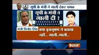 Recording: UP Minister Vinod Singh Allege for Abusing Businessman - India TV