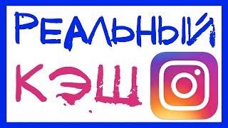 видео Заработок в Интернете на Instagram