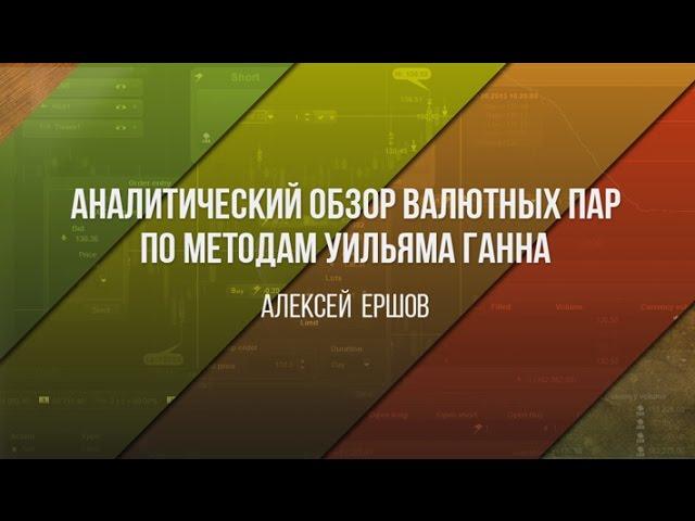 Аналитический обзор основных валютных пар по методам Уильяма Ганна 27 03 2017