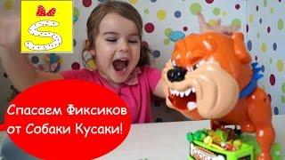 Собака Кусака Bad Dog, или как мы спасали Фиксиков | Игра для детей