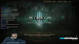гайд. Как закрыть Комплектное подземелье в сете Роланда Diablo 3