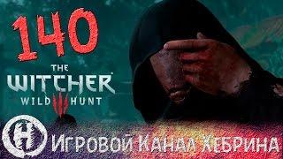 Прохождение Ведьмак 3 - Часть 140 (Ключник)