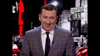 Депутата Заметили за Просмотром Фильма Для Взрослых - Шоу Квартала 95