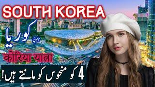 Travel To South Korea   History Documentary in Urdu And Hindi   Spider Tv  جنوبی کوریا کی سیر