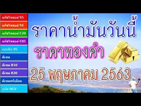 ราคาน้ำมันและราคาทองคำวันนี้ (25 พฤษภาคม 2563)