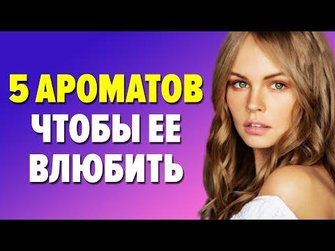 ТОП-5 МУЖСКИХ АРОМАТОВ, КОТОРЫЕ ПРИВЛЕКАЮТ ЖЕНЩИН! Мужской Канал / Самсонов