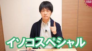 望月衣塑子スペシャル【サンデイブレイク94】 望月衣塑子 検索動画 2