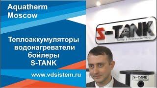 Смотреть видео Теплоаккумуляторы и бойлеры S TANK  Выставка Aquatherm Москва 2018г от www vdsistem ru онлайн