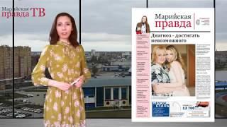 Марийская правда анонс номера 23  апреля 2019