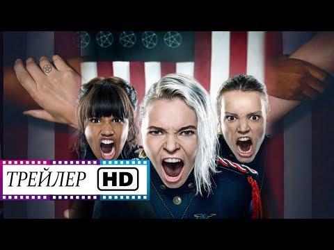 Родина: Форт Салем (1 Сезон) - Русский трейлер HD (Озвучка) | Сериал | 2020