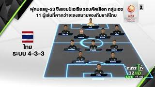 ไทย ยู-23 ฟูลทีมดวลมาเลเซีย | 21407-60 | ThairathTV