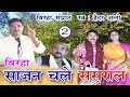 Bhojpuri Birha || साजन चले ससुराल (भाग -2) || Haider Ali Jugnu