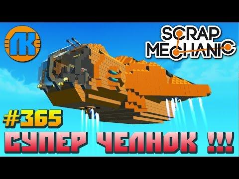 Scrap Mechanic \ #365 \ СУПЕР ЧЕЛНОК !!! \ СКАЧАТЬ СКРАП МЕХАНИК !!!