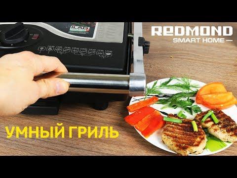 REDMOND SkyGrill RGM M810S - УМНЫЙ ГРИЛЬ два в одном: гриль и духовка. Обзор и тестыиз YouTube · Длительность: 6 мин13 с