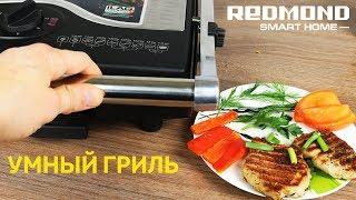 REDMOND SkyGrill RGM M810S - УМНЫЙ ГРИЛЬ два в одном: гриль и духовка. Обзор и тесты