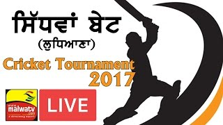 CRICKET TOURNAMENT - 2017 at SIDHWAN BET ! LIVE STREAMED VIDEO