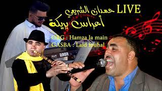 حمدان الشريعي🎤  live