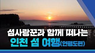 섬사랑꾼과 함께 떠나는 인천 섬 여행(연평도편)