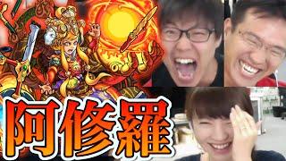 【モンスト】紅蓮燃ゆるは妄執の悪 超絶!阿修羅に挑む!! thumbnail