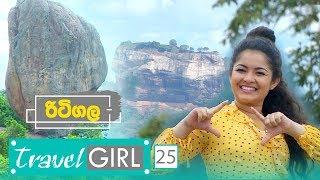 Travel Girl | Episode 25 | Haththikuchchi & Ritigala - (2019-11-17) | ITN