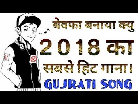 Bewafa Banaya Kau. बेवफा बनाया क्यु. New Hit Best Gujrati Song.