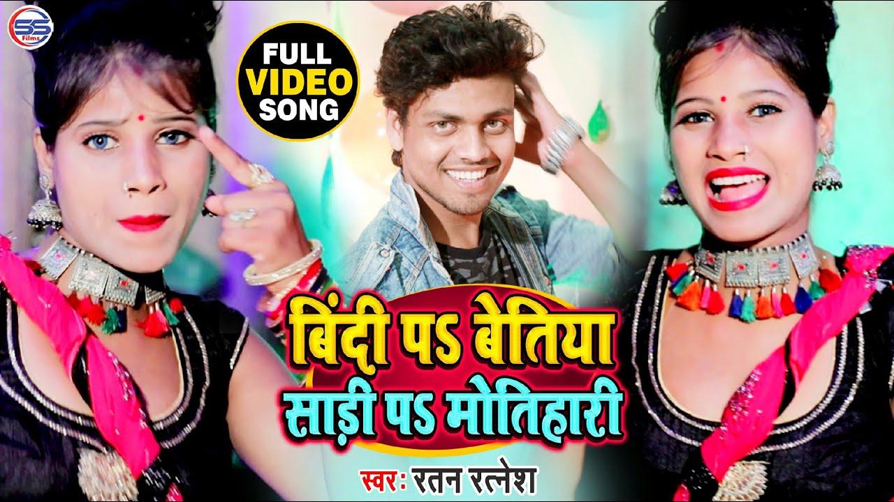 #VIDEO_SONG - बिंदिया प बेतिया साड़ी प मोतिहारी || Ratan Ratnesh, Model SONA || Bindiya Par Bettiya